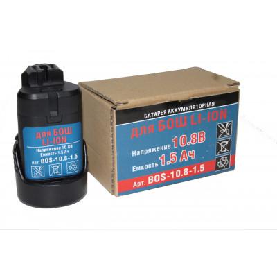 Аккумулятор Li-ion 10,8V 1,5 AН Bosch АНАЛОГ