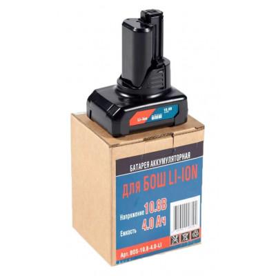 Аккумулятор Li-ion 10,8V 4,0 AH Bosch АНАЛОГ