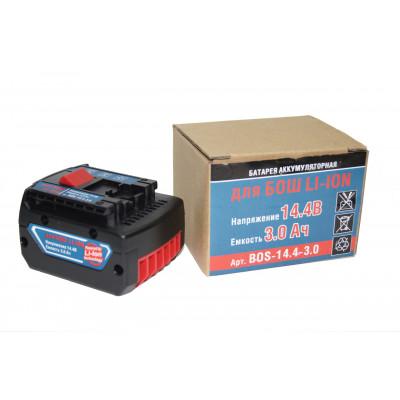 Аккумулятор Li-ion 14.4V 3.0 AН Bosch АНАЛОГ