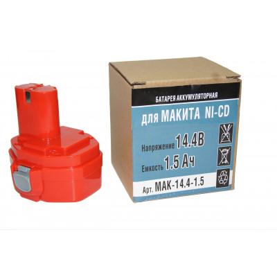 Аккумулятор Ni-CD 14,4V 1.5 AН Makita АНАЛОГ