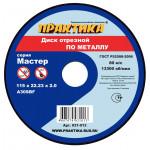 Диск абразивный по металлу отрезной ПРАКТИКА 115 х 22 х 2,0