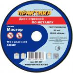 Диск абразивный по металлу отрезной ПРАКТИКА 150 х 22 х 2,0