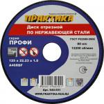 Диск абразивный по металлу отрезной ПРАКТИКА 125 х 22 х 1,0