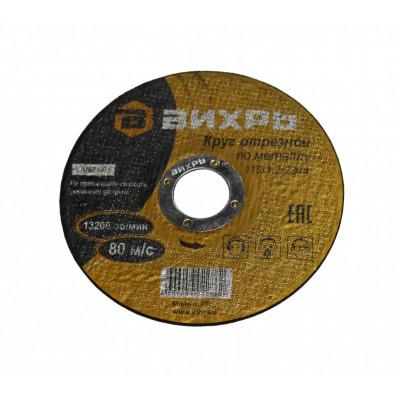 Круг отрезной по металлу ВИХРЬ 115х1.2х22
