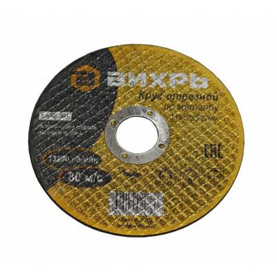 Круг отрезной по металлу ВИХРЬ 115х2,0х22