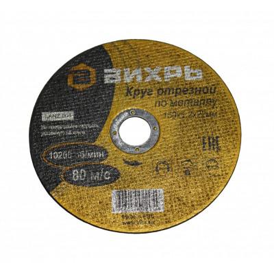 Круг отрезной по металлу ВИХРЬ 150х1.2х22