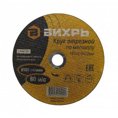 Круг отрезной по металлу ВИХРЬ 180х2,0х22