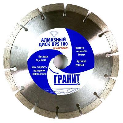 Диск алмазный по бетону 180 для УШМ (болгарки) сегментированный
