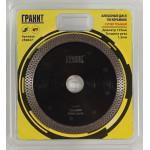Алмазный диск по керамике CPST 125х1.2х10 ГРАНИТ 250827 - супер тонкий