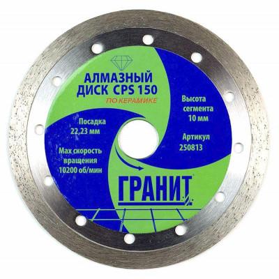 Диск алмазный по керамике 150 для УШМ (болгарки) сплошной