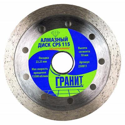 Диск алмазный по керамике 115 для УШМ (болгарки) сплошной