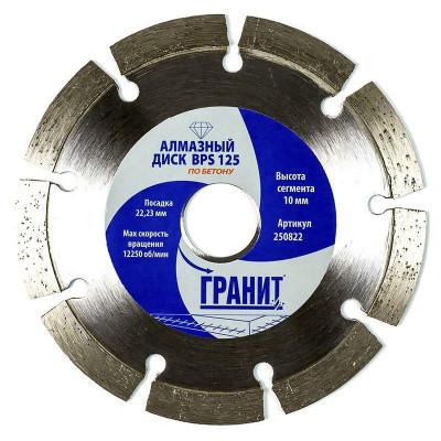 Диск алмазный по бетону 125 для УШМ (болгарки) сегментированный