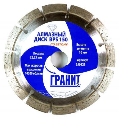 Диск алмазный по бетону 150 для УШМ (болгарки) сегментированный