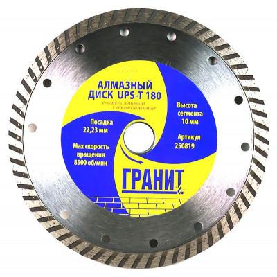 Диск алмазный универс. 180 для УШМ (болгарки) турбированный