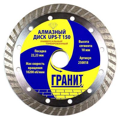 Диск алмазный универс. 150 для УШМ (болгарки) турбированный