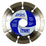 Диск алмазный по бетону 115 для УШМ (болгарки) сегментированный