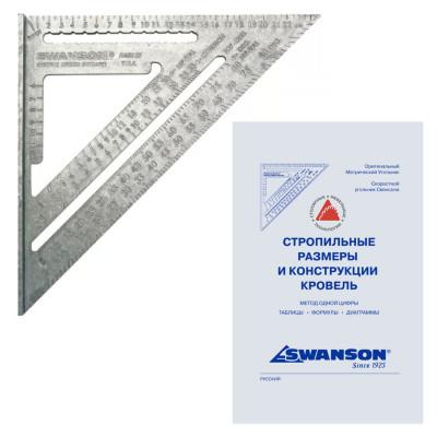 Угольник Swanson Speed Square 250 мм